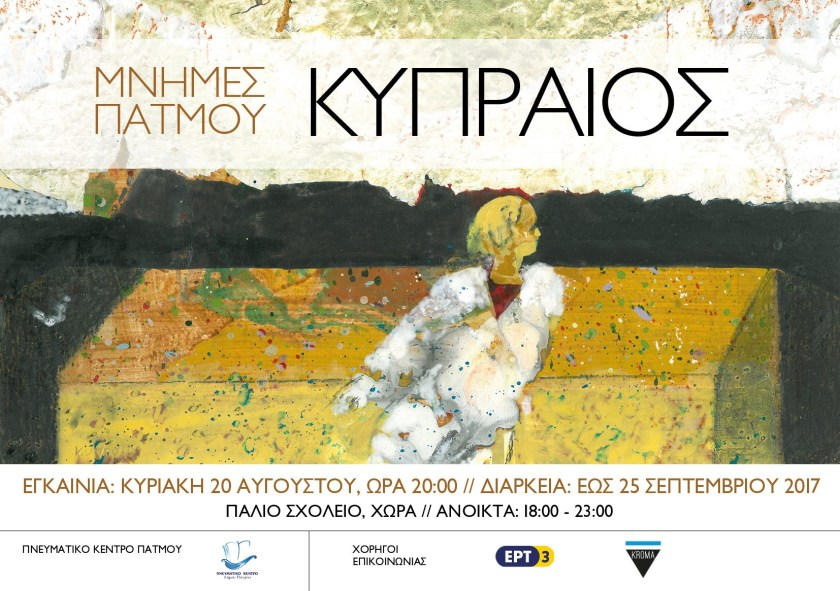 vasilis kypraios, exhibit, art, culture, greece, patmos.jpeg